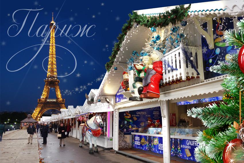 фото рождество в париже сыном достаточно часто