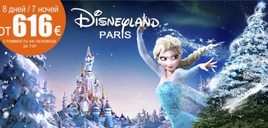 Париж и Диснейленд