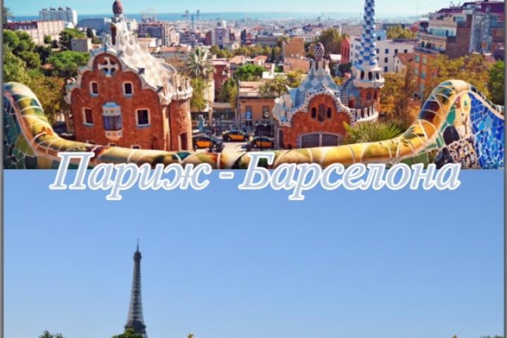 "Тур по Европе "" Париж - Барселона"""