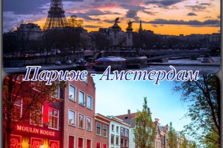 "Тур по Европе ""Париж - Амстердам"""